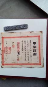 毕业证书(柳州市门头、帽盒村联合小学校)