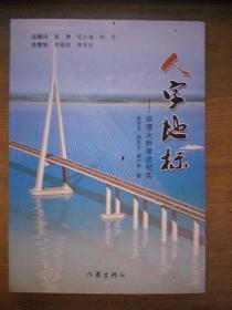 人字地标 ——苏通大桥建设纪实  有徐良文签名