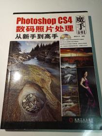 Photoshop CS4数码照片处理从新手到高手