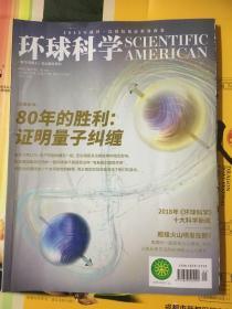 环球科学2019年1-3期(《科学美国人》杂志独家授权)