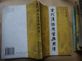 古代汉语练习与测评(签赠本)