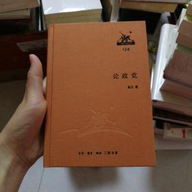 三联经典文库第二辑   论政党9787108046574