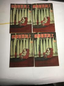 上海黑幕汇编 (全四册)