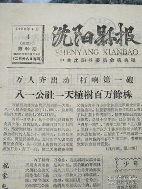 5310、沈阳县报1959年4月4日、规格4开4版.9品,