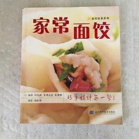 家常饭菜系列:家常面饺