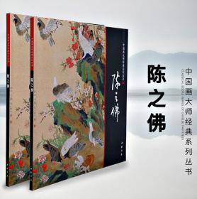 中国画大师经典系列 陈之佛 工笔花卉 鸟类 荷花