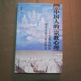 中国人的宗教心理: 宗教认同的理论分析与实证研究