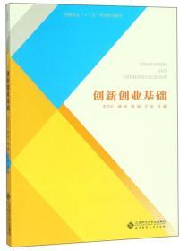 创新创业基础 北京师范大学出版社著 北京师范大学出版社 2017-03 9787303239320