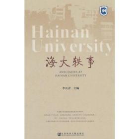 清仓处理! 海大轶事李长青9787520133197社会科学文献出版社