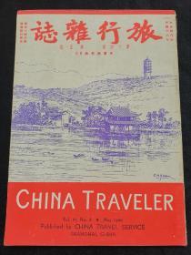 旅行杂志 1940年 (第十四卷 第5号)