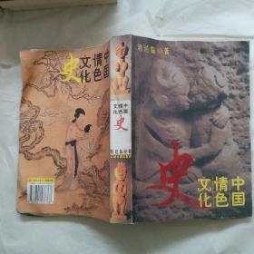 中国情色文化史(到444页,后缺)