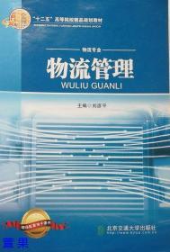 正版二手 物流管理 刘彦平 北京交通大学出版社 9787512120839
