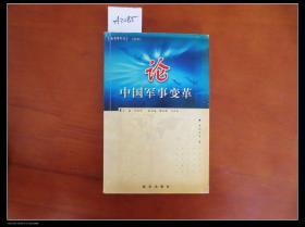 论中国军事变革