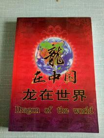 龙在中国龙在世界
