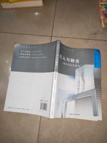 城市策划丛书·引入与融合:城市国际化研究
