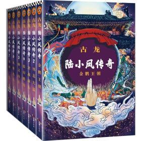 古龙 陆小凤传奇.全七册.9787549625314文匯
