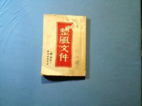 红色文献--整风文件(增订本)【刊登毛泽东多篇文章】