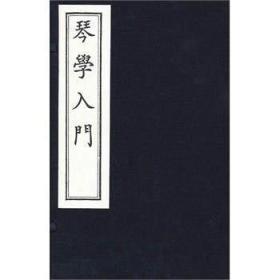 琴学入门(一函三册)