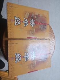 法华经2册全