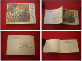 《封神演义》第3册,64开亦夫绘,湖南1991.12一版二印,691号,连环画