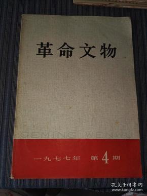 革命文物 1977(第3,4,5三期合售)