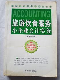 旅游、饮食服务小企业会计实务——最新小企业会计实务丛书