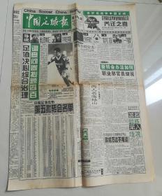 报纸)中国足球报1998年2月17日(4开8版)。