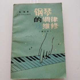 钢琴的调律及维修(增订本)