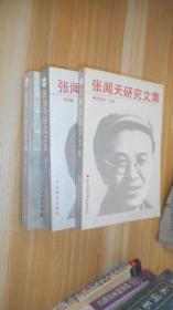 张闻天研究文集【第一,二,三册】3本合售