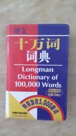 朗文十万词词典