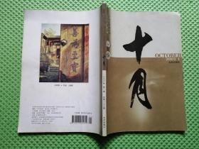 十月【2001年第1期】