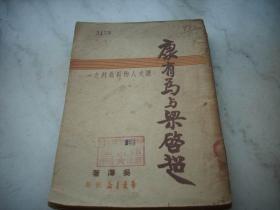 1949年华夏书店出版~吴泽著【康有为与梁启超】!有肖像5幅!