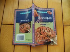 面包师手册