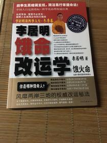 李居明谈四季人生:饿命改运学