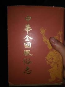 中华全国风俗志(繁体竖版)_1986年一版一印