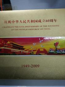 庆祝中华人民共和国成立60周年(1949-009) 珍藏邮册