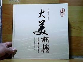 大美新疆候小勤新疆风光摄影作品【 候小勤签名】含外盒