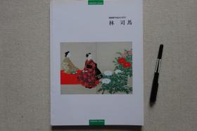 国画创作协会的名手林司马 日本画册 日文原版画册 稀有画册