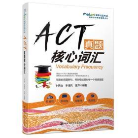 ACT真題核心詞匯