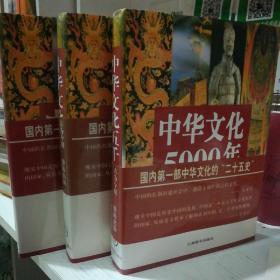 中华文化5000年,上中下全新