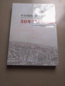 正版新书 中关村园区创新发展30年大事记(1998-2017)(全新 未开封)