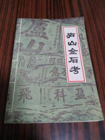 庐山金石考