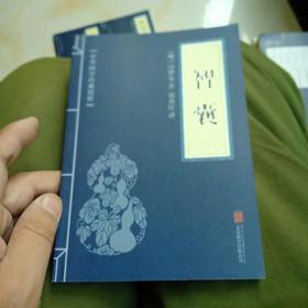 智囊,诗经,人间词话,山海经,楚辞,世说新语,鬼谷子等七册