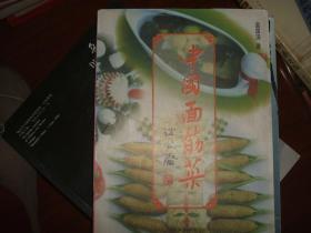 中国面筋菜