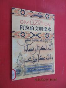 阿拉伯文明读本
