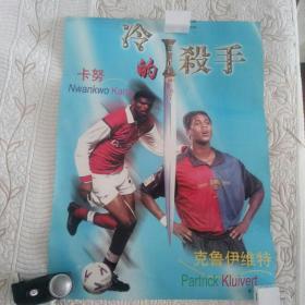 早期4开塑封足球明星画:冷的杀手卡努+克鲁伊维特(非足球杂志海报)
