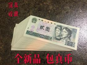 一枚价格【保真收藏】第四套四版人民币1990年2元,二元,贰元纸币,全新品相。
