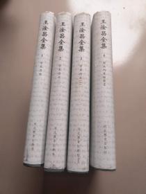 王淦昌全集(1-6卷)缺5-6两本.1-4册合售
