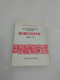 民族之光当代学人丛书:魔杖操纵在谁的手里(作者签赠本)