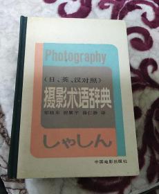 摄影术语辞典